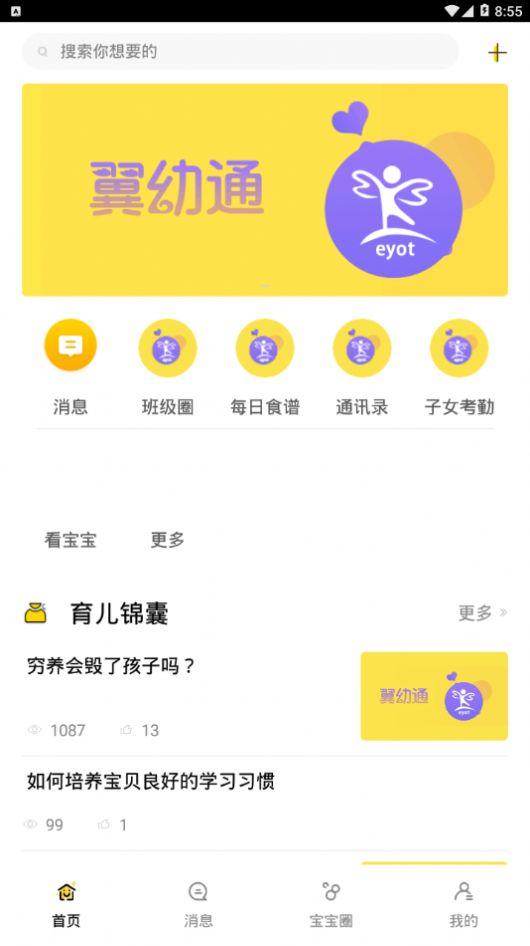 翼幼通手机客户端app最新版下载图片1