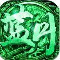 蓝月绿色服甄子丹代言版