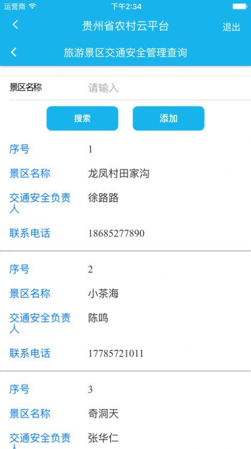 贵州省交安云app图3