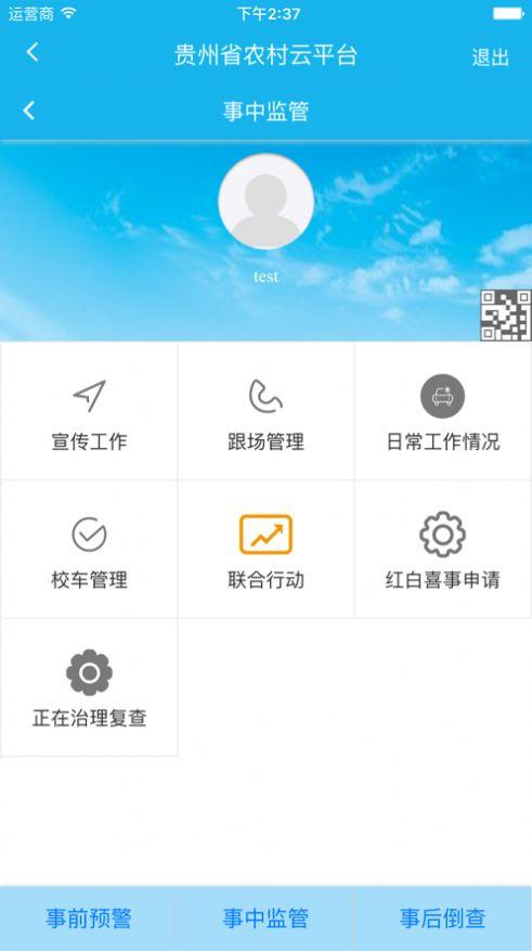 贵州省交安云app图1