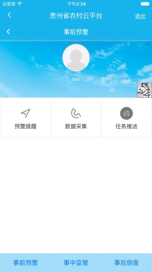 贵州省交安云app图2