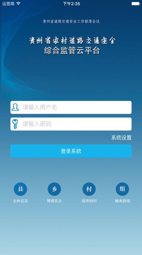 贵州省交安云app官方最新版下载图片1