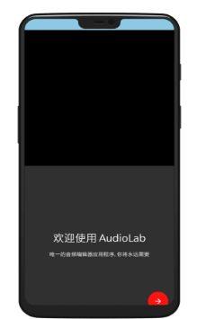 audiolab电脑版图2