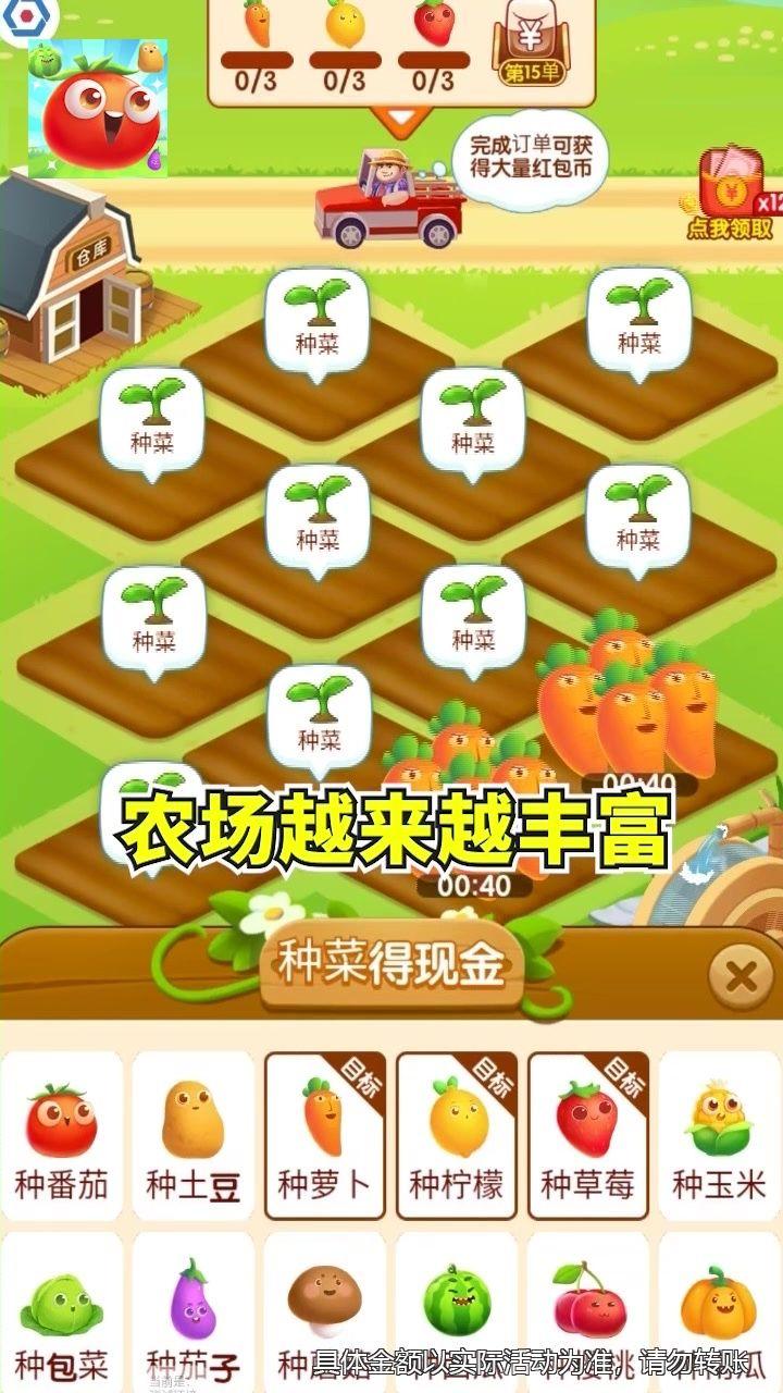 幸福的农场红包版图3