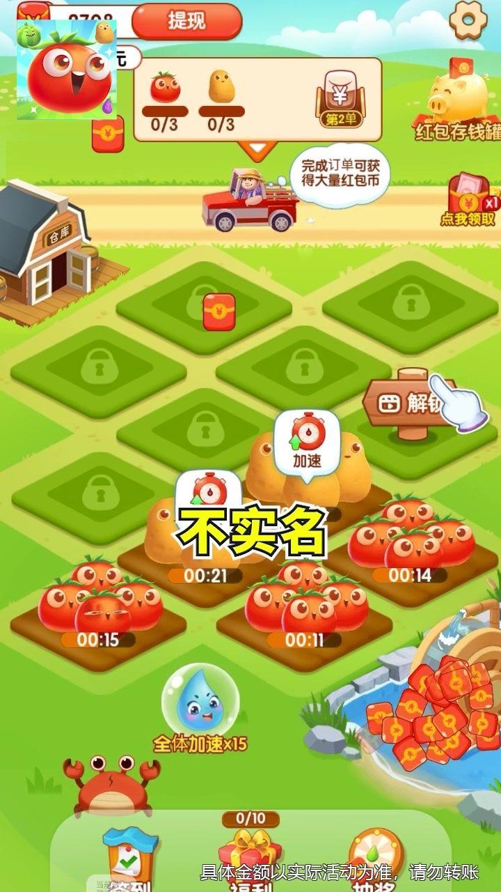幸福的农场红包版图1