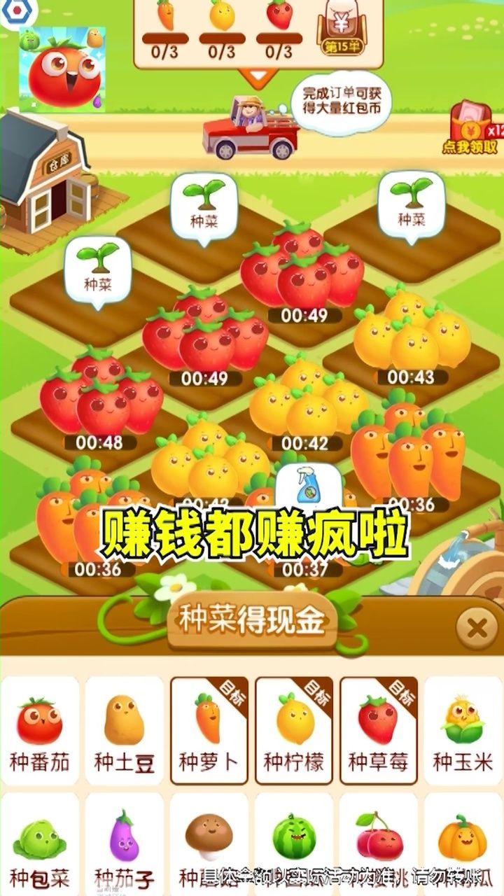 幸福的农场赚金红包游戏图片1