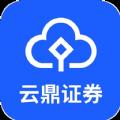 云鼎证券app下载软件