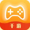 千游游戏盒手机版