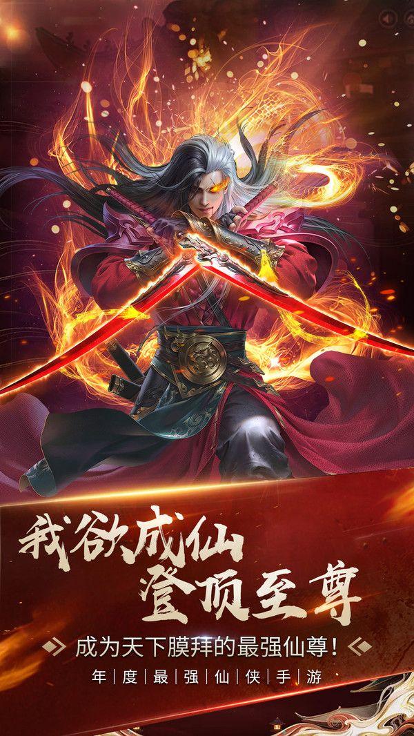 逍遥游之剑来官方版图2