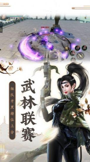 梦幻天骄三界圣主手游安卓版图片1