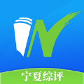 宁夏综评app下载最新