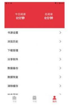 西瓜搜书app图3