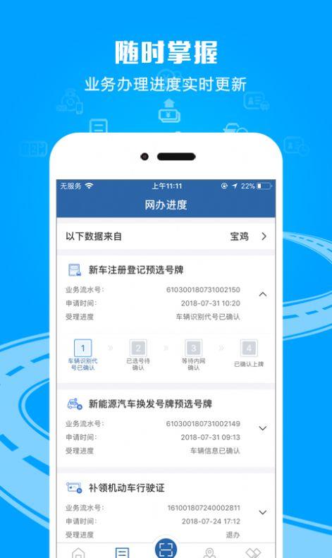 泰州公安警速办app学法免分能图1