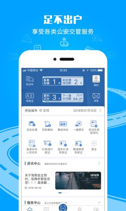 泰州公安警速办app学法免分能图2