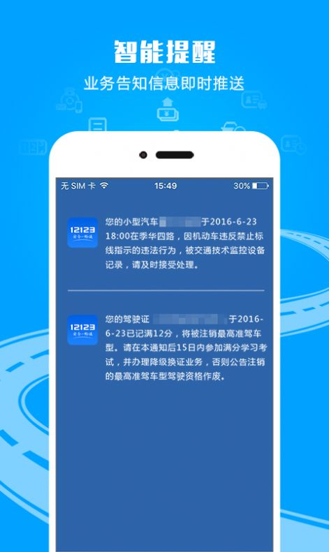 泰州公安警速办app学法免分能最新下载图片1