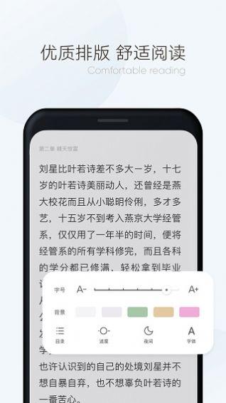 知轩藏书网手机版app图1