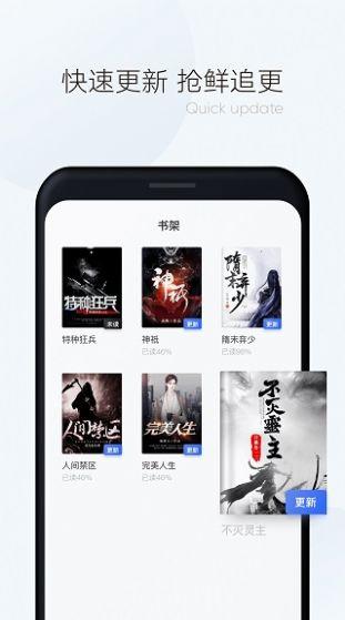 知轩藏书网手机版app图3