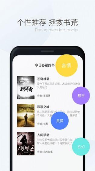 知轩藏书网手机版app图2