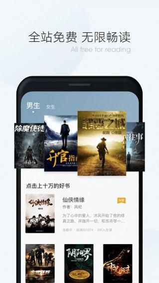 知轩藏书网手机版app2021精校版下载图片1