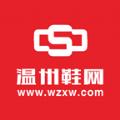 温州国际鞋城批发网