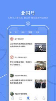 北国app安卓版图2