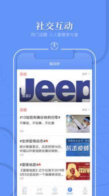 北国app安卓版图3