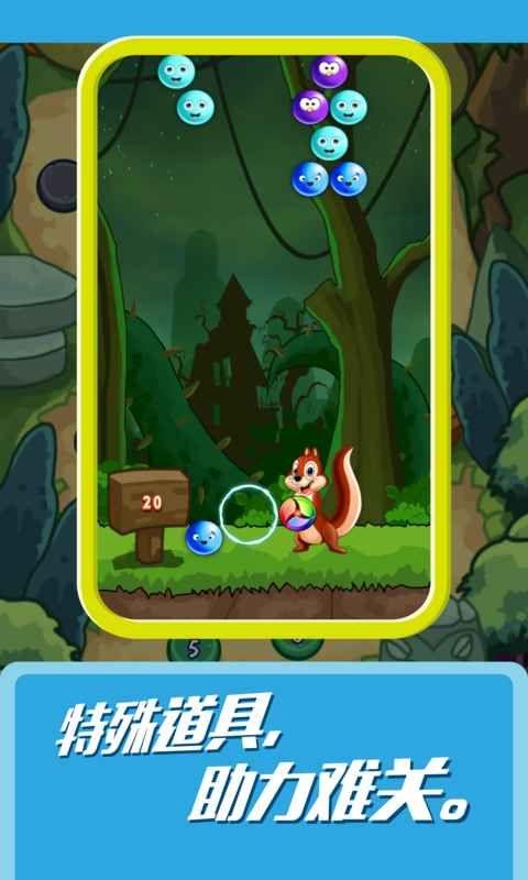 松鼠消消乐红包游戏下载图片1