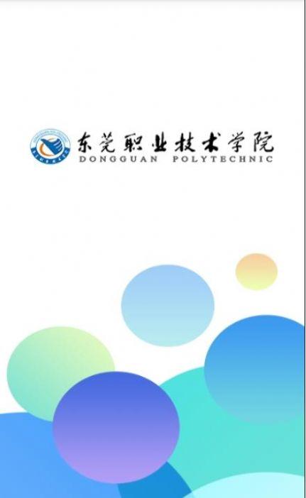 东职学工app图1