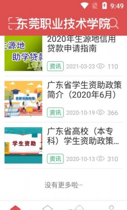 东职学工app图2