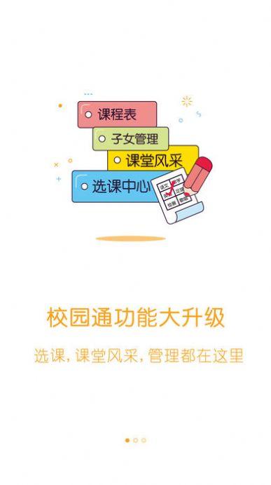 课袋管家教师版app图1
