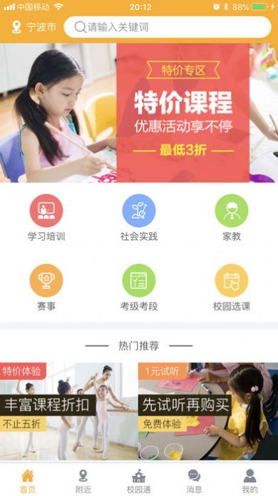 课袋管家教师版app图2