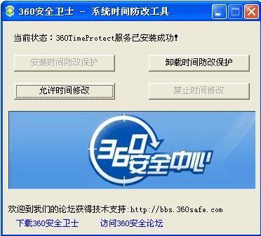 360时间保护器软件图1