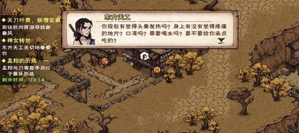 烟雨江湖神女之谜任务怎么做?神女之谜支线任务流程攻略[多图]