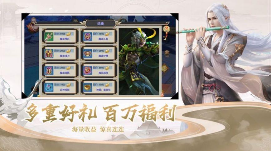 绝意剑仙官方版图3