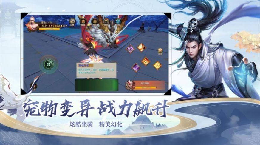 绝意剑仙官方版图2
