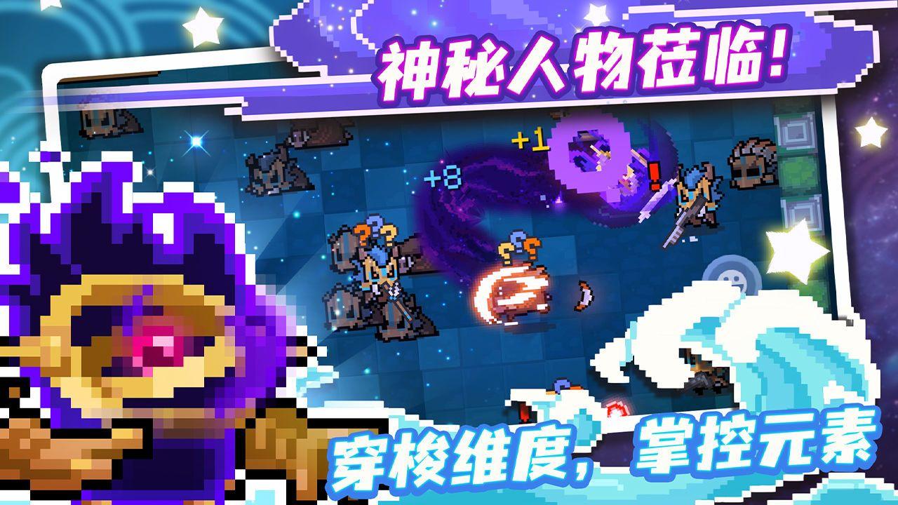 元气骑士破解版最新版3.2.2无邪魔极天道图3