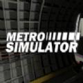 地铁司机模拟器手机游戏