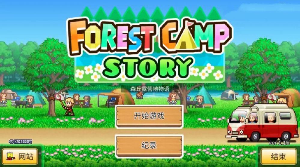 森丘露营地物语布局图最新版