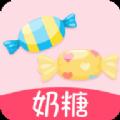 奶糖约会app官方版