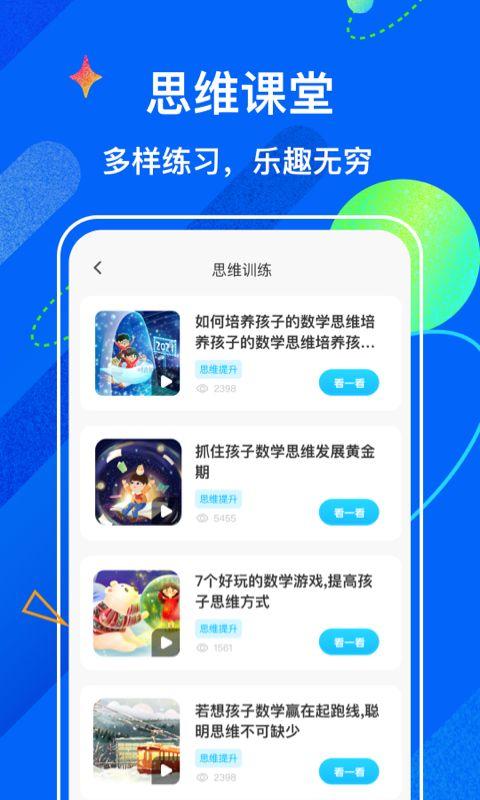 试卷宝app图1
