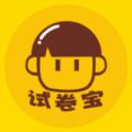 试卷宝app官方下载