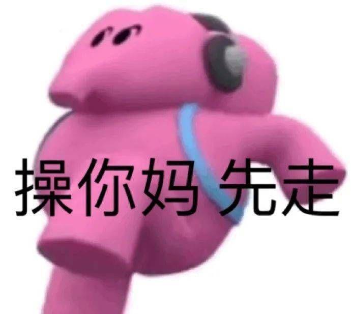 粉色大象表情包gif图2