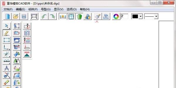 富怡服装cad制图软件图1
