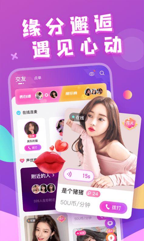 芳泽附近约会app图2