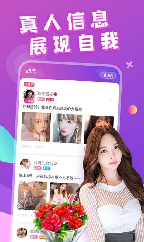 芳泽附近约会软件app下载图片1