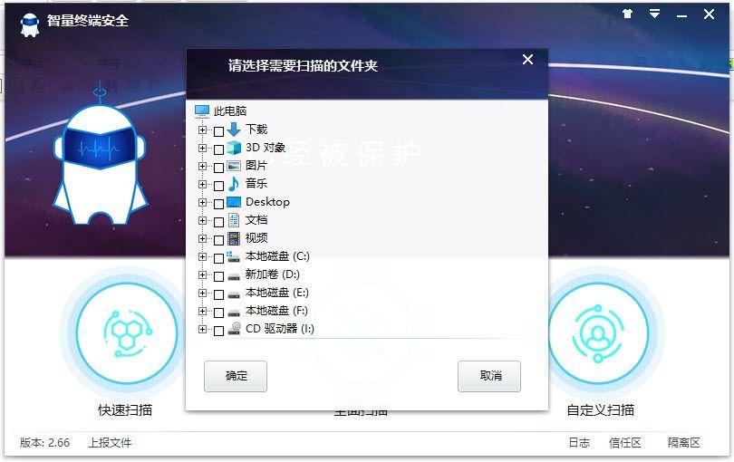 智量终端安全电脑版pc最新下载图片1