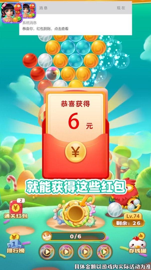 糖果泡泡龙游戏领红包赚金版图片1