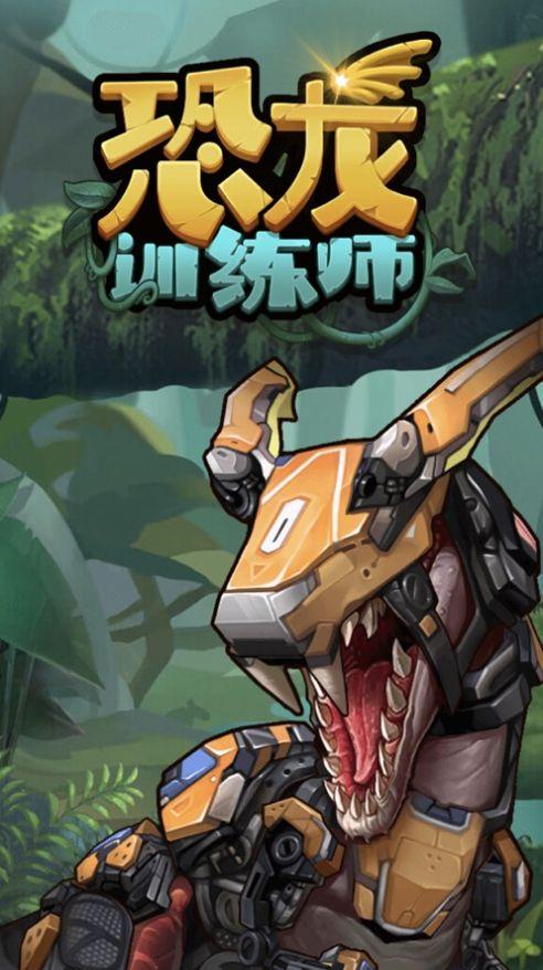 侏罗纪世界恐龙训练师游戏图1