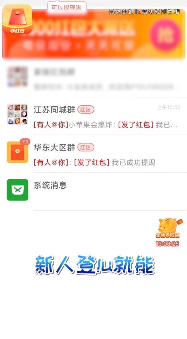 社区红包群app图3