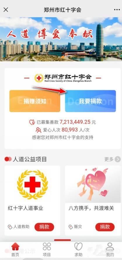 微信怎么给河南捐款?微信河南捐款方法图文一览[多图]